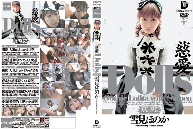 JAV Download Honoka Yukimi [GHD 006] Dolls [慈愛] 企画 Lolita 剃毛・パイパン(フェチ) 潮吹き Other Masturbation 2005 09 10