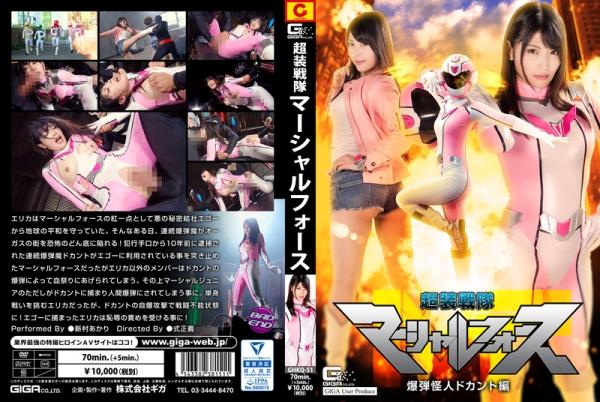 JAV Download Akari Aramura [GHKQ 51] 超装戦隊マーシャルフォース 爆弾怪人ドカント編 2018 09 28