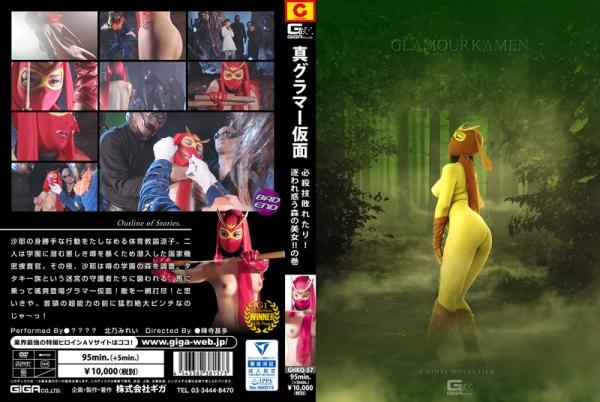 JAV Download Mirei Kitano [GHKQ 57] 真グラマー仮面 ~必殺技破れたり!逐われ惑う森の美女!!の巻~ 2018 10 12