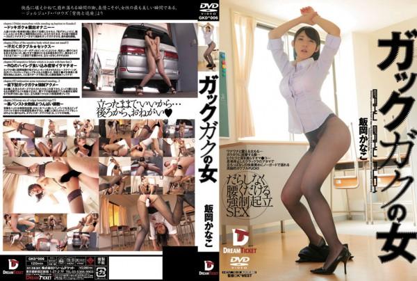 JAV Download Kanako Ioka [GKD 006] ガックガクの女 飯岡かなこ Legs (Fetish) Actress フェチ K WEST 潮吹き 2015 07 04