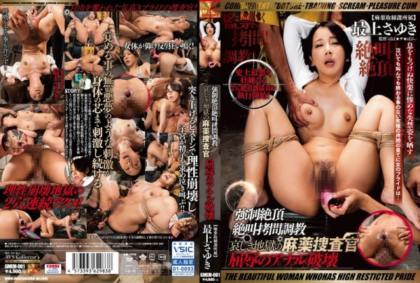 JAV Download Sayuki Mogami [GMEM 001] 監禁!拷問!調教!絶叫!絶頂! 強制絶頂絶叫拷問調教 ... Humiliation AVS COLLECTOR'S Anal 2019 10 25