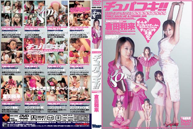 JAV Download Kazuki Kurata [GOD 058] チュパコキ!!COLOR+BOX Actress 90分 コスチューム 2002 09 19
