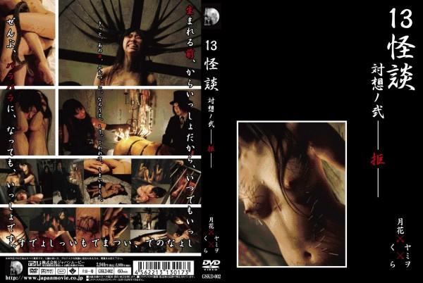 JAV Download [GSKD 002] 13怪談 対想ノ弐-拒- 60分 月蝕 2009 12 20