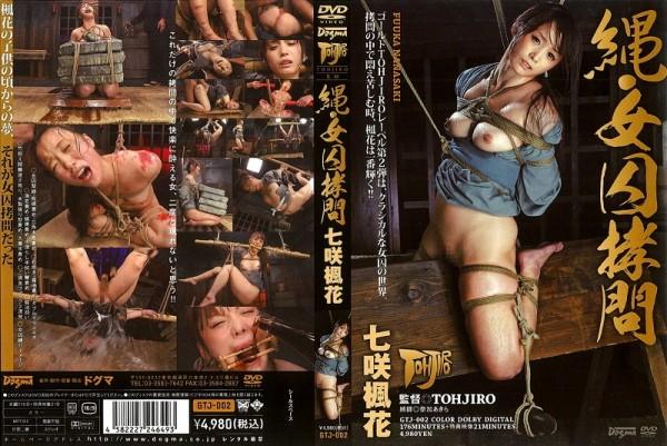 JAV Download Karin Itsuki [GTJ 002] 縄・女囚拷問 七咲楓花 SM Fetish 2012 08 24