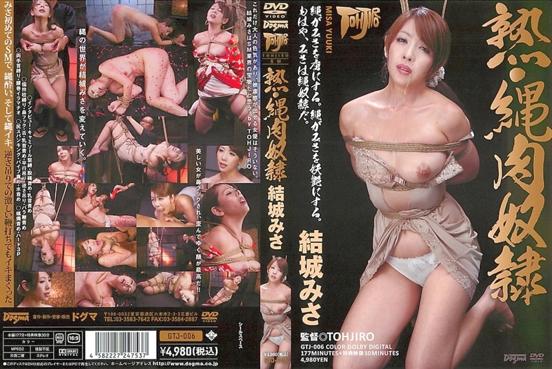 JAV Download Misa Yuki [GTJ 006] 熟・縄肉奴隷 結城みさ Mature SM 熟女 3P 縛り 2012 11 19