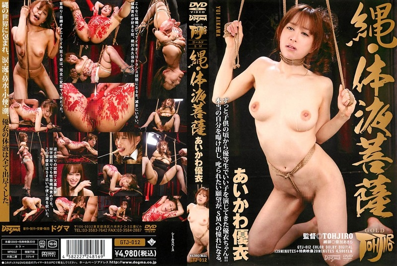 JAV Download Yui Aikawa [GTJ 012] 縄・体液菩薩 あいかわ優衣 Golden Showers Tied 潮吹き Masturbation 2013 05 19