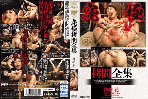 JAV Download Hana Kano [GTJ 064] 究極拷問全集 SM 231分 2018 09 19