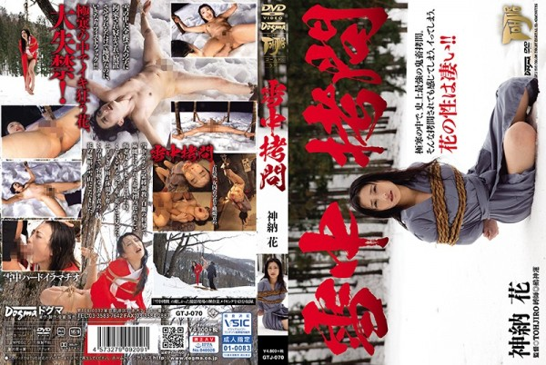 JAV Download Hana Kano [GTJ 070] 雪中拷問 調教 Humiliation Anal Deep Throating TOHJIRO 2019 05 19