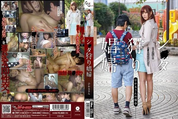 JAV Download Hikaru Konno [GVG 650] シ●タ狩り娼婦 130分 筆おろし Slut 2018 03 15