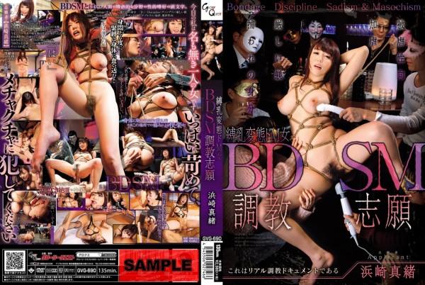 JAV Download Mao Hamasaki [GVG 690] BDSM調教志願 縛乳変態ドM女 竜崎GOLD Torture GLORYQUEST 2018 06 07