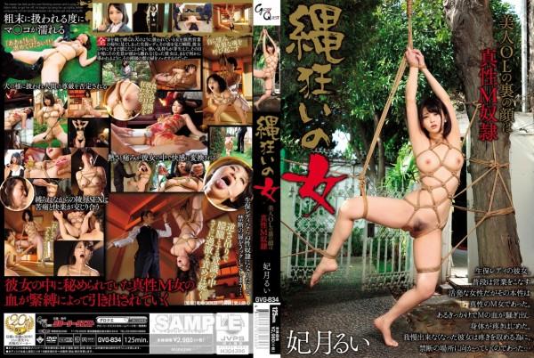 JAV Download Hizuki Rui [GVG 834] 縄狂いの女 美人OLの裏の顔は真性M奴隷 Costume コスチューム Torture 2019 03 07