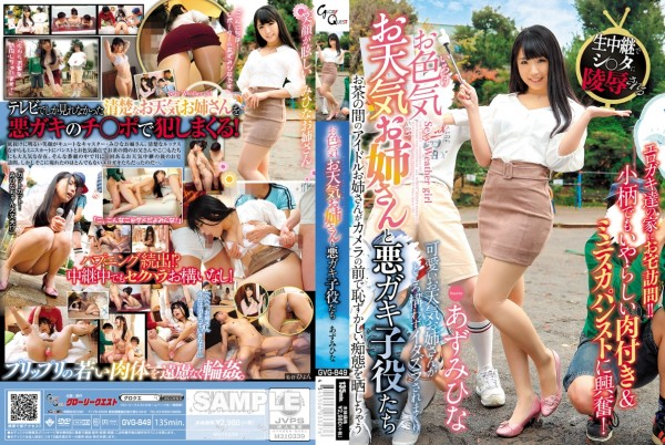 JAV Download Mihina Nagai [GVG 849] お色気お天気お姉さんと悪ガキ子役たち モデル・お姉さん風 2019 04 04