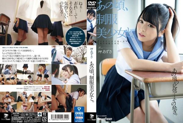 JAV Download Azusa Misaki [HKD 004] あの頃、制服美少女と。 岬あずさ 120分 ドリームチケット 2019 03 01