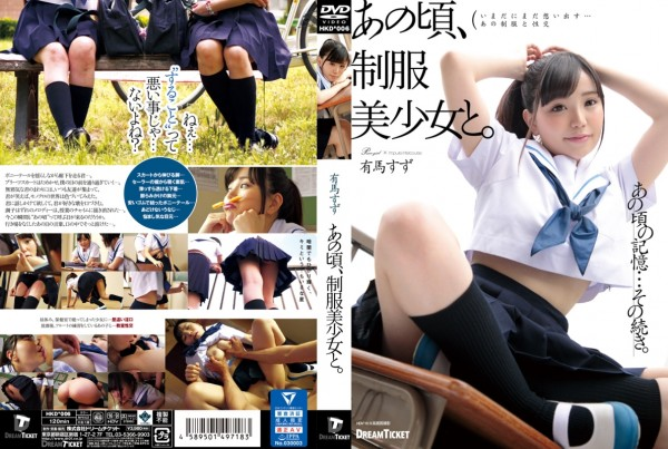 JAV Download Suzu Arima [HKD 006] あの頃、制服美少女と。 有馬すず Lolita ドリームチケット 2019 08 02