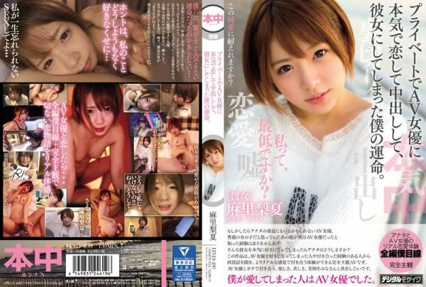 JAV Download Rika Mari [HND 490] プライベートでAV女優に本気で恋して中出しして、彼女にしてしまった僕の運命。 ... 真咲南朋 2018 03 07