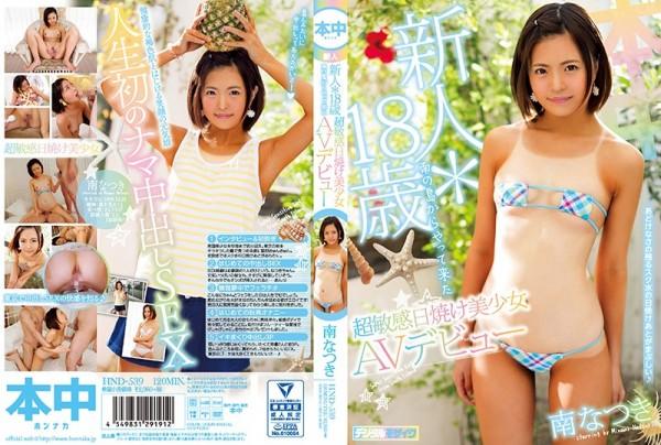 JAV Download Natsuki Minami [HND 539] 新人*18歳 南の島からやって来た超敏感日焼け美少女AVデビュー ... 中出し Debut フェチ School Girls Cum 2018 07 25