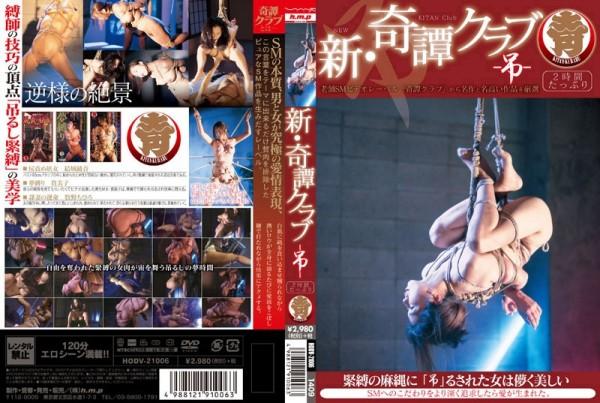 JAV Download Ayane Yuki, Chihiro Makino [HODV 21006] 新・奇譚クラブ-吊- 120分 2014 09 05