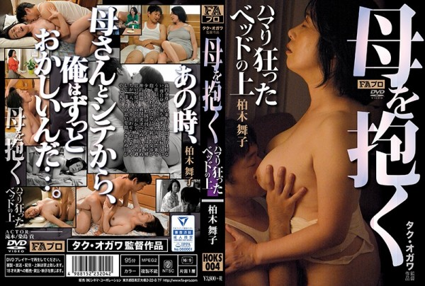 JAV Download Maiko Kashiwagi [HOKS 004] 母を抱く ハマり狂ったベッドの上 Incest タク・オガワ FAプロ 2018 11 13