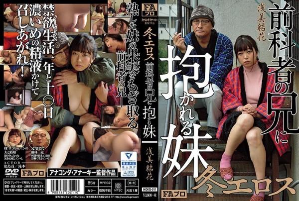 JAV Download Yuka Asami [HOKS 011] 冬エロス 前科者の兄に抱かれる妹 FA映像出版プロダクト 2019 01 13