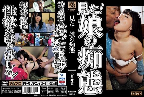 JAV Download Kana Tentsuki [HOKS 043] 見た!娘の痴態 パンチパーマ野口 2019 09 13