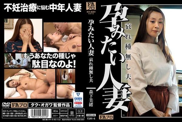 JAV Download Mio Morishita [HOKS 044] 孕みたい人妻 哀れ種無し夫 FAプロ 2019 09 13