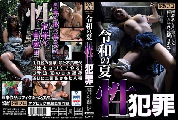 JAV Download [HOKS 046] 令和の夏 性犯罪 Humiliation 辱め 義妹 2019 10 01