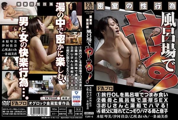 JAV Download [HOKS 076] 密室の性行為 風呂場でやる! 義母 School Girls 女子校生 人妻・熟女 2020 05 13