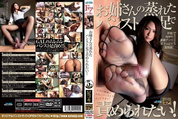 JAV Download [HYAZ 051] お姉さんの蒸れたパンスト足で責められたい! 2013 04 05