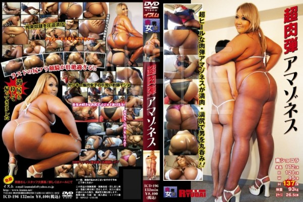 JAV Download Minami Shokora [ICD 196] 超肉弾アマゾネス 南ショコラ Amateur 痴女男虐 Fetish 2012 08 24