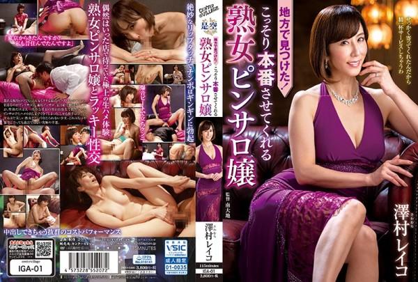 JAV Download Reiko Sawamura [IGA 01] 地方で見つけた!こっそり本番させてくれる熟女ピンサロ嬢 ... おばさん Cum 人妻・熟女 Sex 2019 01 17