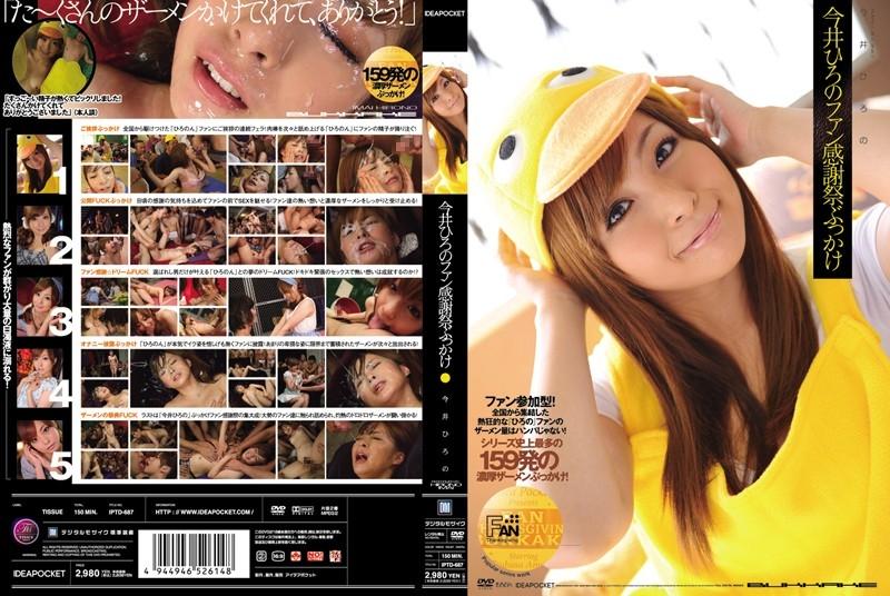 JAV Download Hirono Imai [IPTD 687] 今井ひろのファン感謝祭ぶっかけ 素人参加型 顔射・ザーメン 2011 02 01
