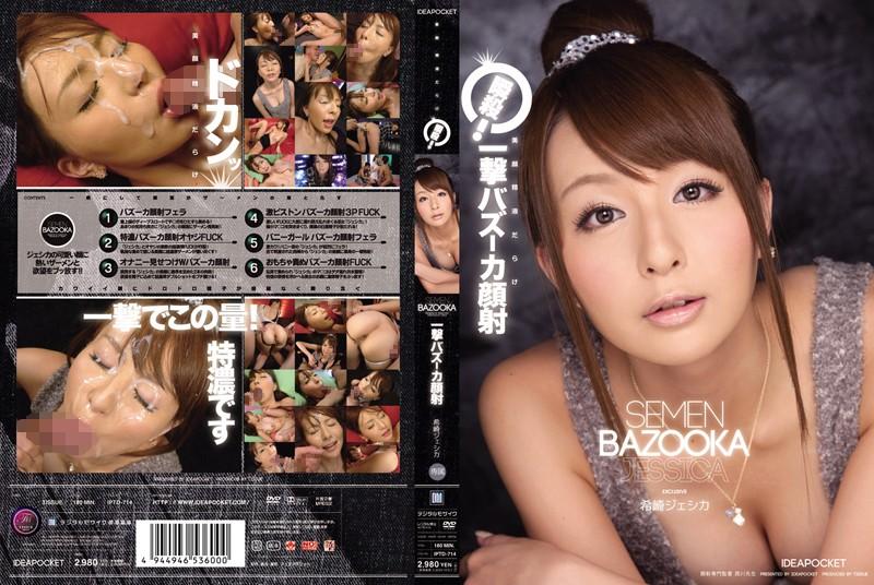 JAV Download Jessica Kizaki [IPTD 714] 瞬殺!一撃バズーカ顔射 希崎ジェシカ ティッシュ 2011 04 01