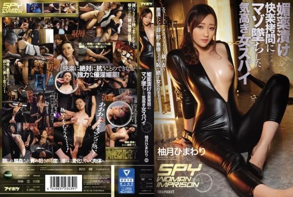 JAV Download Himawari Yuzuki [IPX 090] 媚薬漬け快楽拷問にマゾ墜ちした気高き女スパイ Humiliation 120分 Feb 2018 02 07