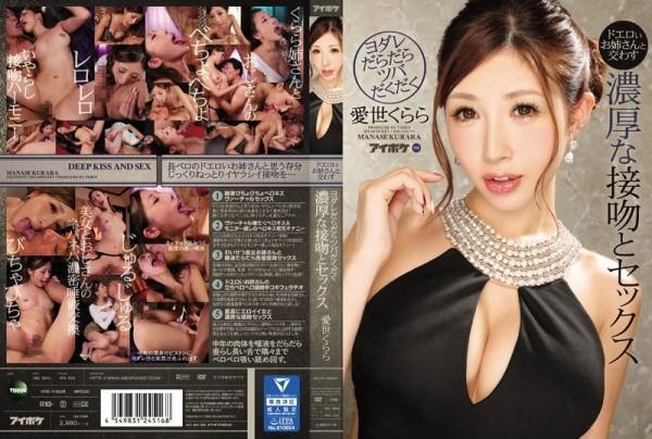 JAV Download Kurara Aise [IPX 100] ドエロいお姉さんと交わすヨダレだらだらツバだくだく濃厚な接吻とセックス 2018 03 07