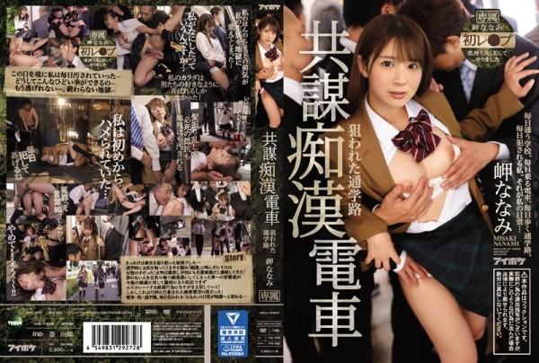 JAV Download Nanami Misaki [IPX 182] 狙われた通学路 共謀痴漢電車 ティッシュ 2018 08 01
