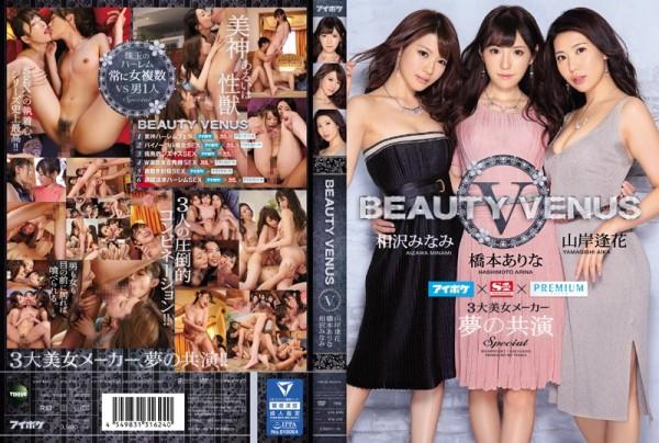 JAV Download [IPX 219] BEAUTY VENUS 5 240分 コスチューム レズ Rezukisu 女優 2018 10 13