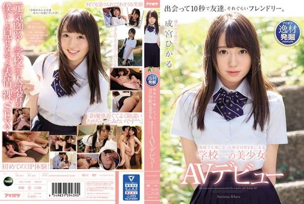 JAV Download Hikaru Narumiya [IPX 329] 他校でも噂になった神奈川県Y市にある学校一の美少女 ... Debut 女優 2019 06 13