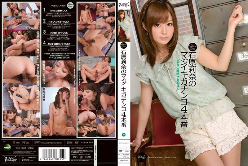 JAV Download Rina Ishihara [IPZ 032] 石原莉奈のマジイキガチンコ4本番 Semen ザーメン ティッシュ 2013 01 19