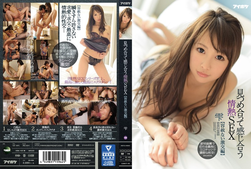 JAV Download Shizuku [IPZ 934] 見つめ合って感じ合う情熱SEX アイデアポケット Actress 2017 05 01