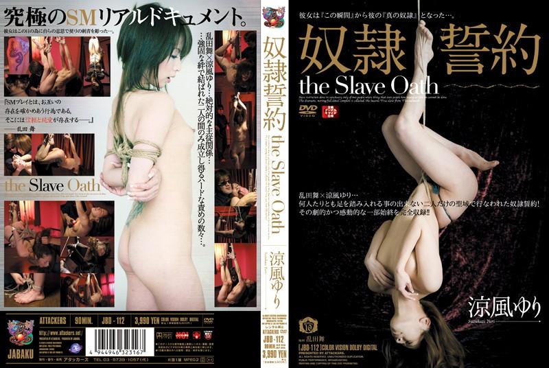 JAV Download Suzukaze Yuri [JBD 112] 奴隷誓約 涼風ゆり Actress 60分 2007 11 07