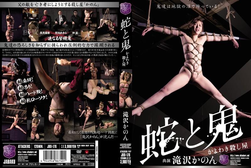 JAV Download Canon Takizawa [JBD 176] 蛇と鬼 かよわき殺し屋 滝川かのん 2014/08/07 蛇縛 SM 拷問・ピアッシング