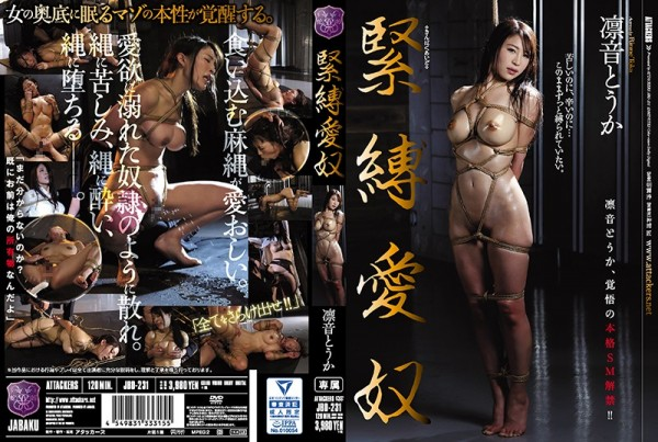 JAV Download Touka Rinne [JBD 231] 緊縛愛奴 120分 2018 12 07