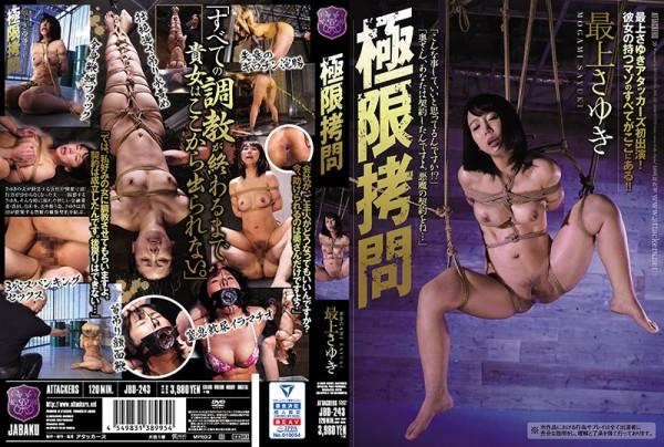 JAV Download Sayuki Mogami [JBD 243] 極限拷問 SM 桜吹雪 2019 06 07