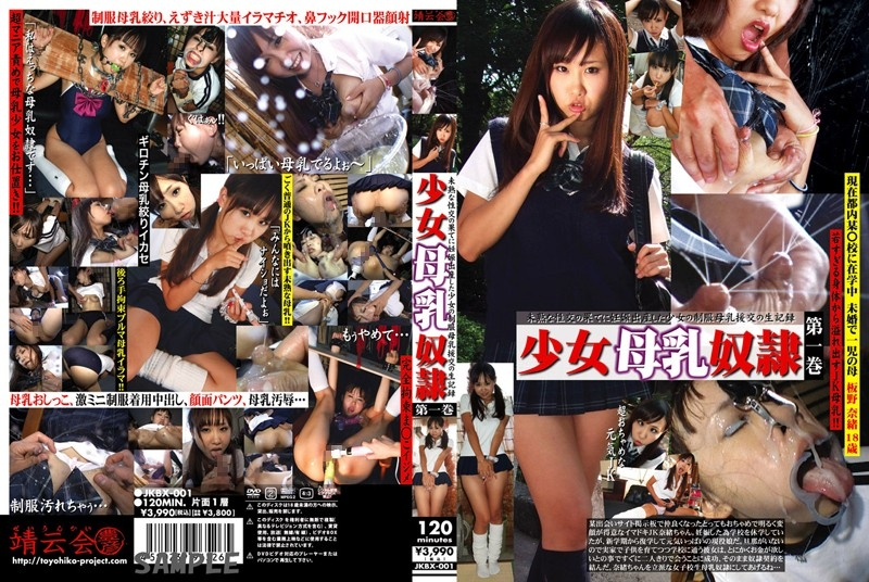 JAV Download Itano Nao [JKBX 001] 少女母乳奴隷 1 Other School Girls 120分 2011 03 25