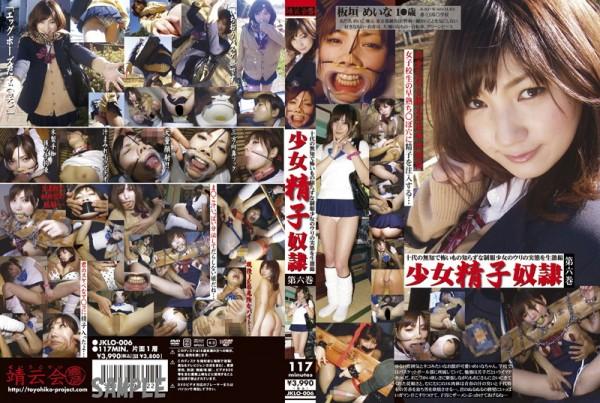 JAV Download Meina Itagaki [JKLO 006] 少女精子奴隷 6 板垣めいな1●歳 豊彦 フェラ・手コキ 2011 12 25