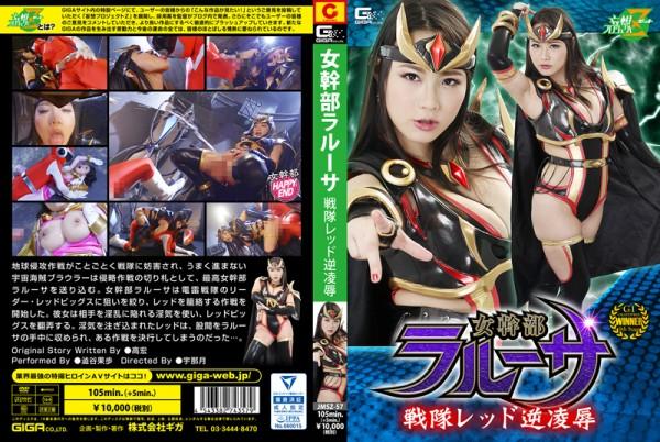 JAV Download Kaho Shibuya [JMSZ 57] 女幹部ラルーサ 戦隊レッド逆凌辱 宇那月 ギガ Costume