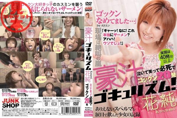 JAV Download Jun Hana [JS 08] 豪汁ゴキュリズム 花純 122分 顔射・ザーメン 2010 08 13