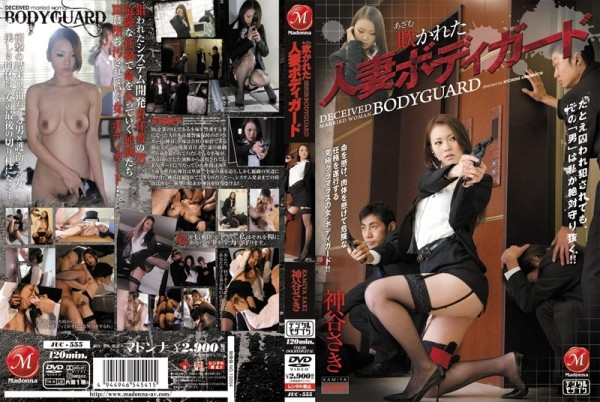 JAV Download Saki Kamiya [JUC 555] 欺かれた人妻ボディガード 神谷さき 120分 人妻・熟女 2011 05 25
