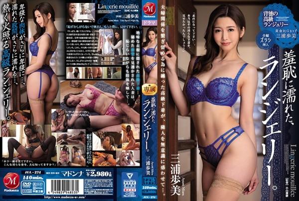 JAV Download Ayumi Miura [JUL 274] 羞恥に濡れた、ランジェリー。 Madonna(マドンナ) Underwear (Fetish) 2020 07 07