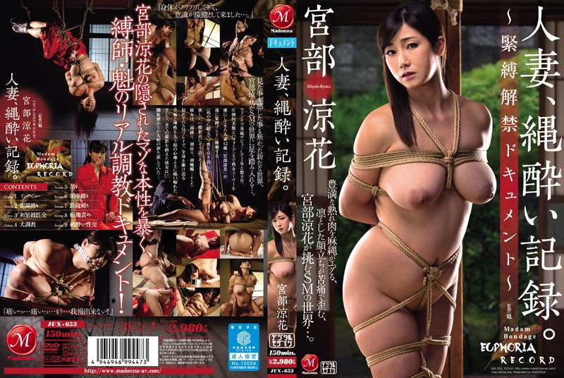 JAV Download Ryoka Miyabe [JUX 653] 人妻、縄酔い記録。 緊縛解禁ドキュメント 宮部涼花 Cowgirl おばさん SM Torture Debut Kimono Aunt 2015 07 25